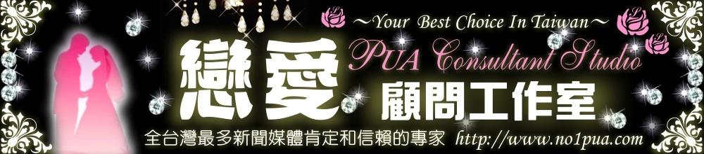 戀愛顧問工作室-PUA Consultant Studio:全台灣第一最多新聞媒體肯定專業和信賴的專家 Your Only Best Choice In Taiwan